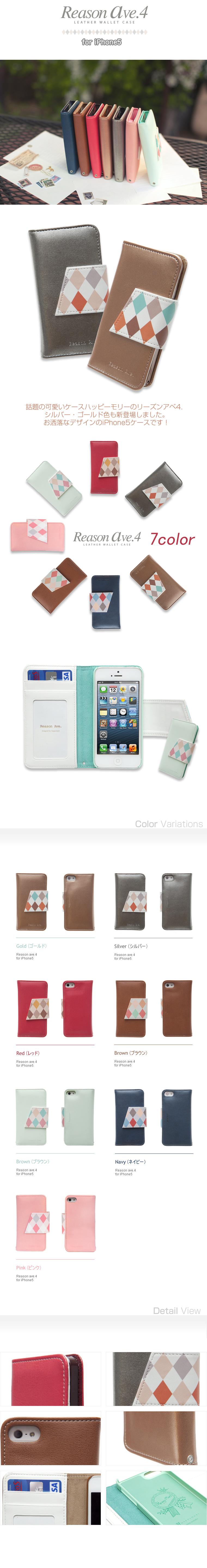 Happymori 【iPhone5】Reason ave.4 Diary (リーズンアベニュー4 ダイアリー) 7カラー