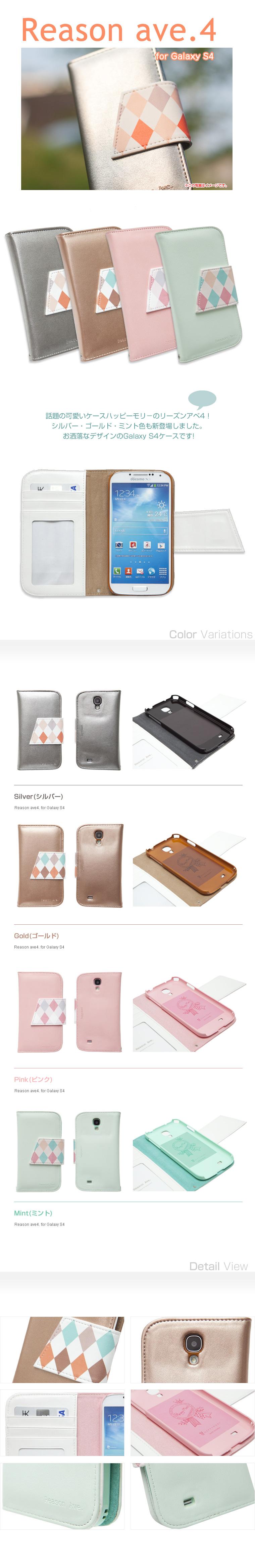 Galaxy S4 Reason ave.4 (リーズン アベニュー4)