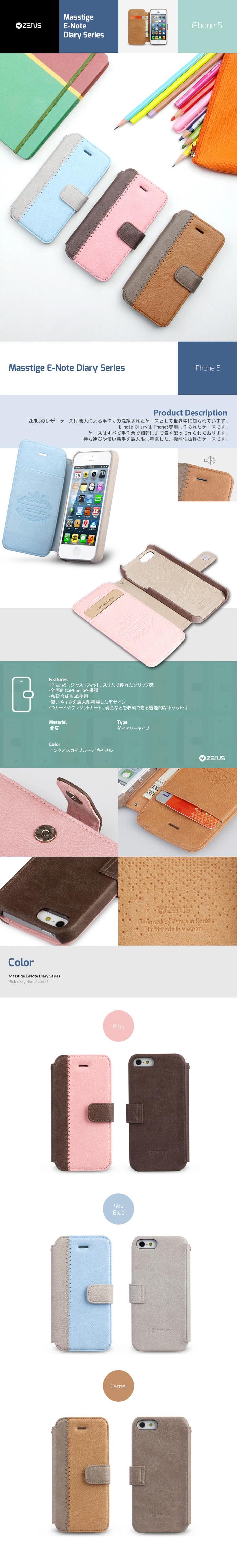 iphone5 enote jp