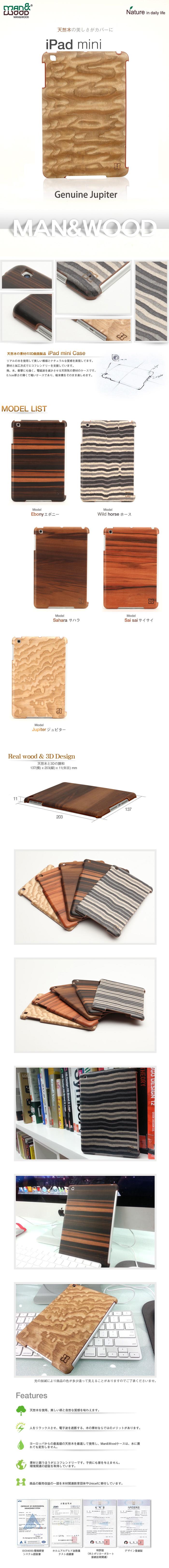 商品詳細-iPadminiケース